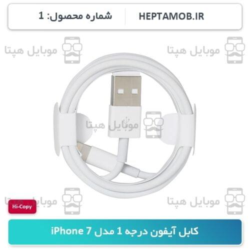 کابل شارژ آیفون 7 - کد محصول HEPTA-000001