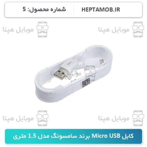 کابل Micro USB سامسونگ 1.5 متری - کد HEPTA-000005