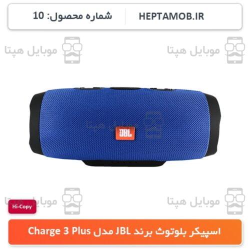 اسپیکر بلوتوث JBL مدل Charge 3 Plus های کپی درجه 1 - HEPTA-000010