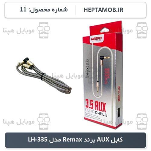 کابل AUX برند Remax مدل LH-335 | کد HEPTA-000011