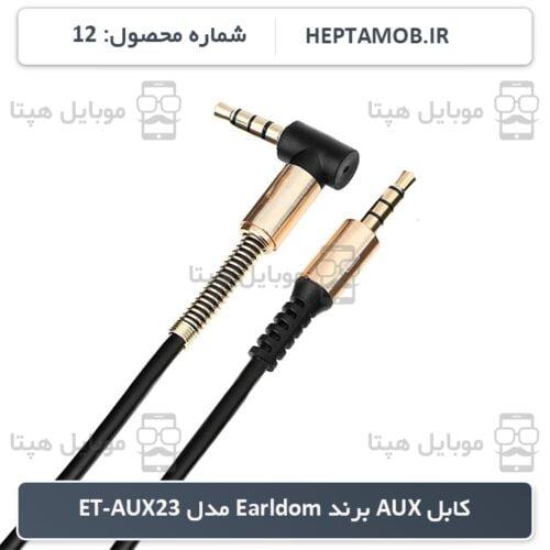 کابل AUX برند Earldom مدل ET-AUX23 - کد HEPTA-000012