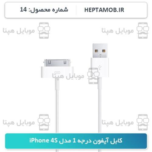 کابل شارژ آیفون 4S - کد محصول HEPTA-000014