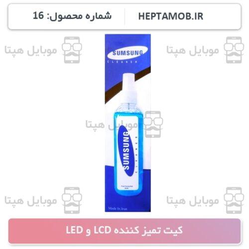 کیت تمیز کننده LCD و LED ساخت ایران | کد HEPTA-000016