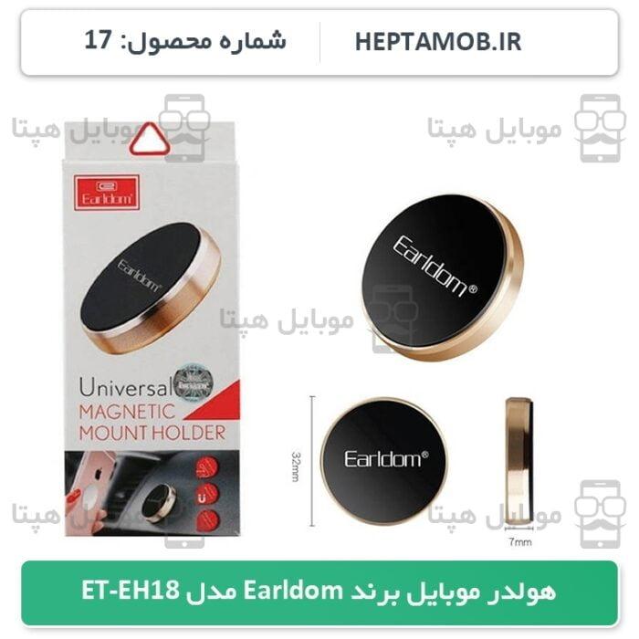 هولدر موبایل مگنتی برند Earldom مدل ET-EH18 | کد محصول HEPTA-000017
