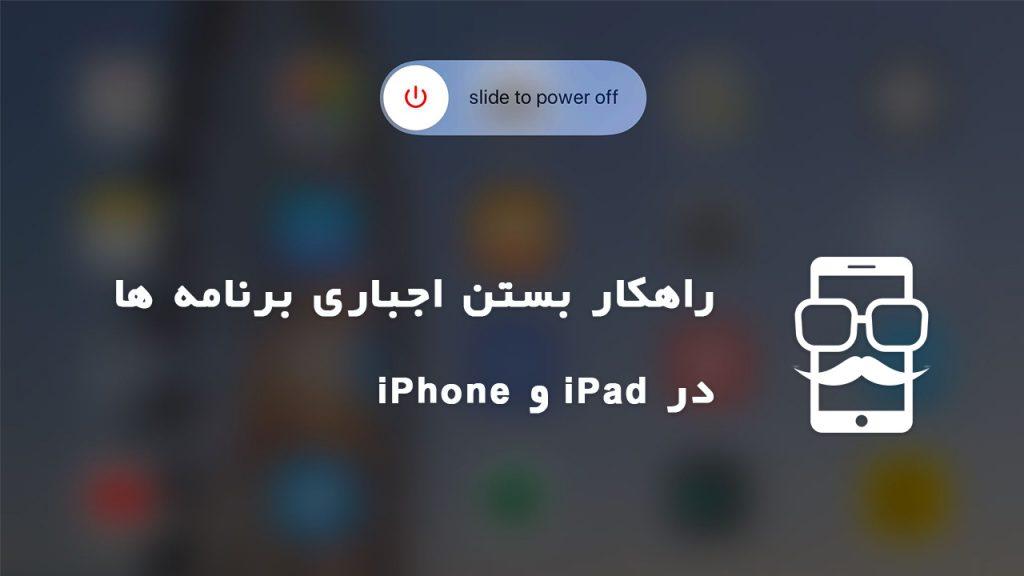 بستن تمام اپلیکیشن ها روی آیفون و آیپد