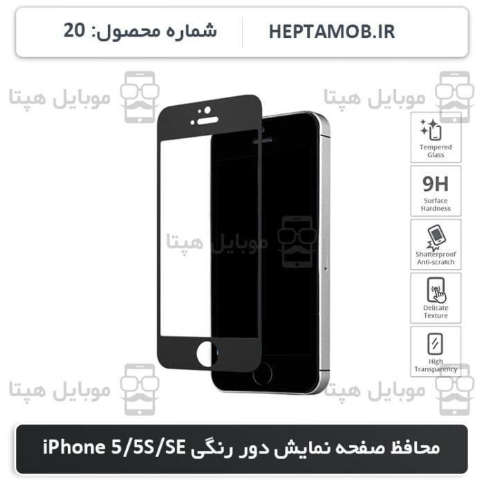 محافظ صفحه نمایش iPhone 5s و iPhone 5 و iPhone SE مشکی | کد HEPTA-0000020-i5SB