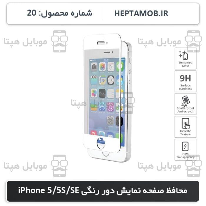 محافظ صفحه نمایش iPhone 5s و iPhone 5 و iPhone SE سفید | کد HEPTA-0000020-i5SW