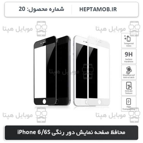 محافظ صفحه نمایش iPhone 6 و iPhone 6s | کد HEPTA-000020-i6S