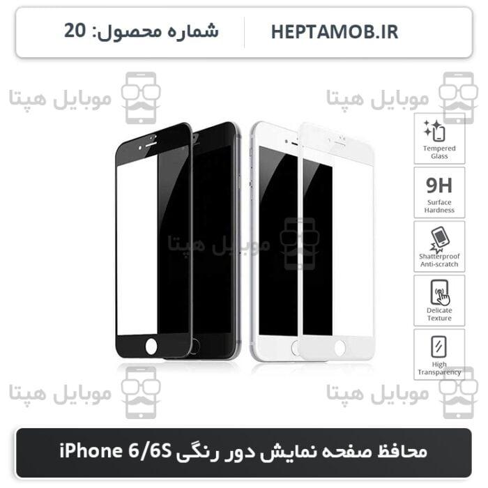 محافظ صفحه نمایش iPhone 6 و iPhone 6s   کد HEPTA-000020-i6S