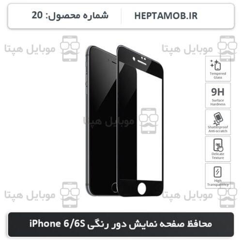 محافظ صفحه نمایش iPhone 6 و iPhone 6s رنگ مشکی | کد HEPTA-000020-i6S