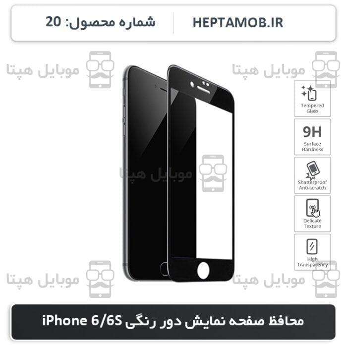 محافظ صفحه نمایش iPhone 6 و iPhone 6s رنگ مشکی   کد HEPTA-000020-i6S