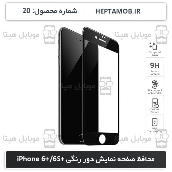 محافظ صفحه نمایش iPhone 6 Plus و iPhone 6S Plus رنگ مشکی | کد HEPTA-000020-i6SP
