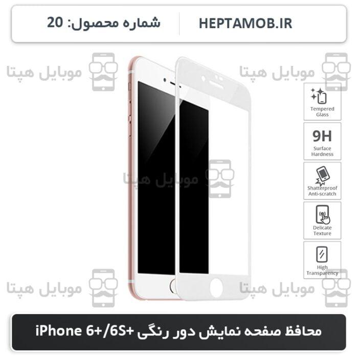 محافظ صفحه نمایش iPhone 6 Plus و iPhone 6S Plus رنگ سفید | کد HEPTA-000020-i6SP