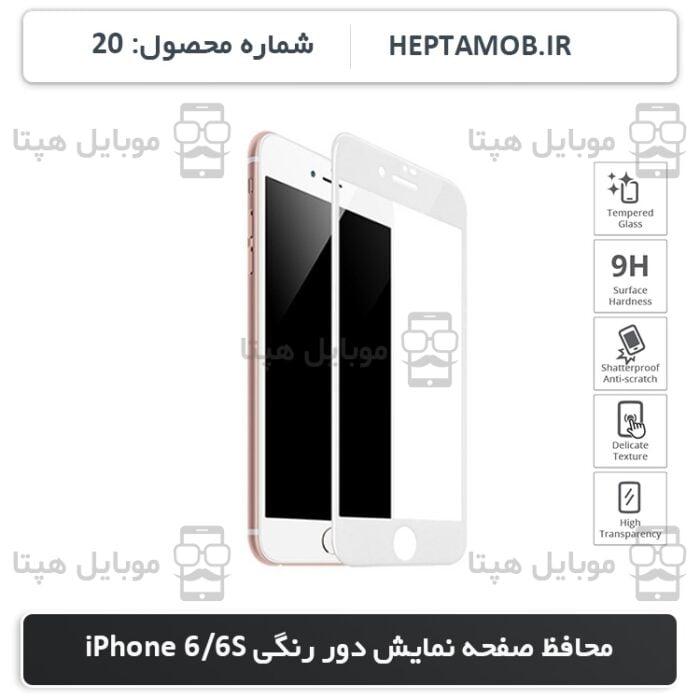 محافظ صفحه نمایش iPhone 6 و iPhone 6s رنگ سفید   کد HEPTA-000020-i6S