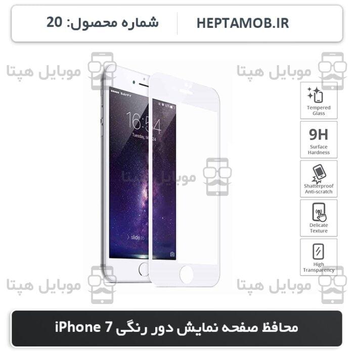 محافظ صفحه نمایش iPhone 7 رنگ سفید | کد HEPTA-000020-i7B