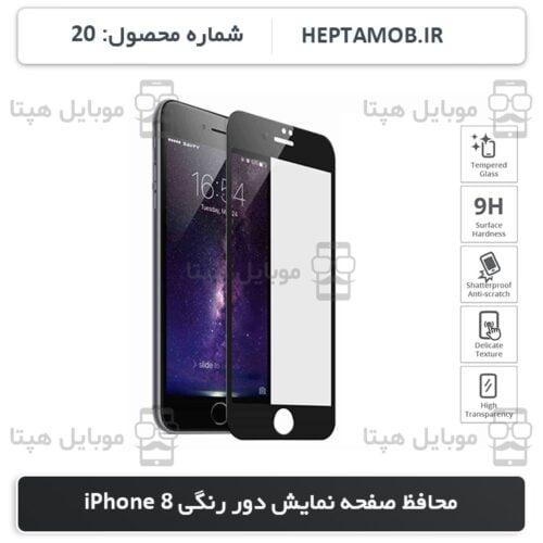 محافظ صفحه نمایش iPhone 8 رنگ مشکی | کد HEPTA-000020-i8B