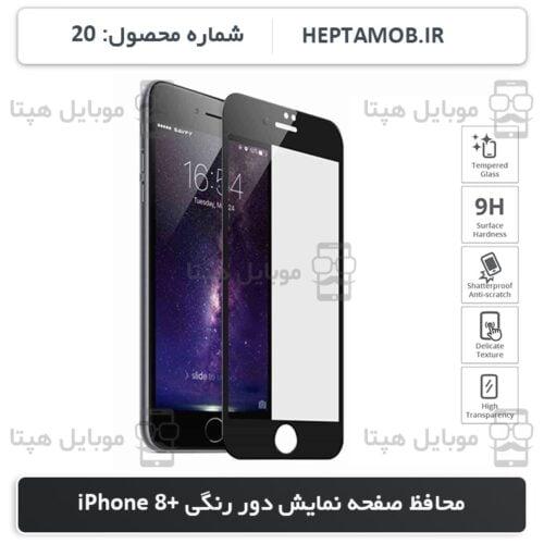 محافظ صفحه نمایش iPhone 8 Plus رنگ مشکی | کد HEPTA-000020-i8PB