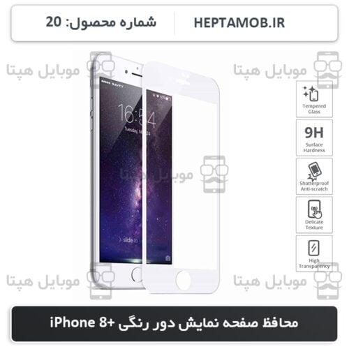 محافظ صفحه نمایش iPhone 8 رنگ سفید | کد HEPTA-000020-i8PW
