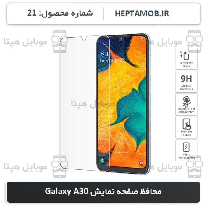 محافظ صفحه نمایش Galaxy A30   کد HEPTA-000021-Galaxy-A30