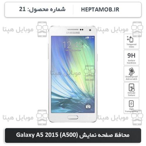 محافظ صفحه نمایش Galaxy A5 2015 | کد HEPTA-000021-Galaxy-A500