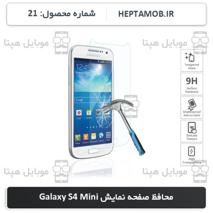 محافظ صفحه نمایش Galaxy S4 Mini   کد HEPTA-000021-Galaxy-S4-Mini