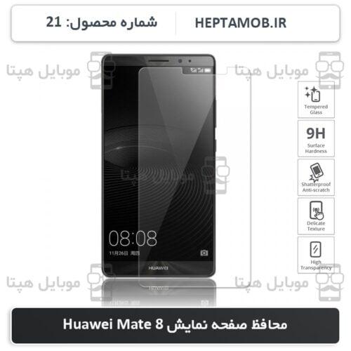 محافظ صفحه نمایش گلس Huawei Mate 8 | کد HEPTA-000021-Huawei-Mate-8