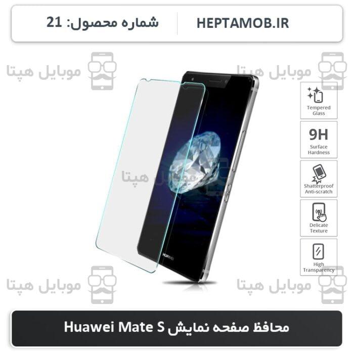 محافظ صفحه نمایش گلس Huawei Mate S | کد HEPTA-000021-Huawei-Mate-S