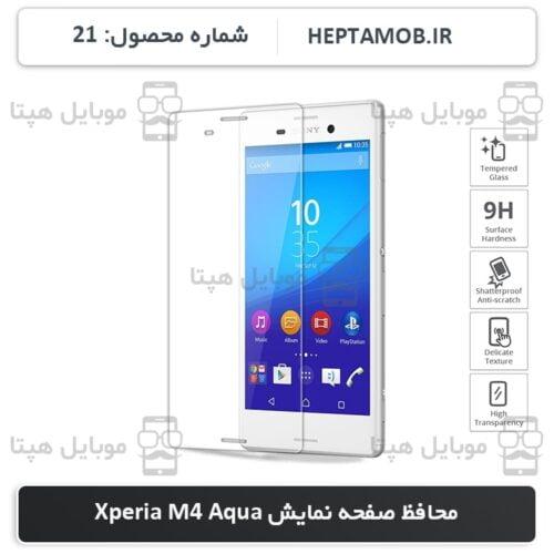 محافظ صفحه نمایش Sony Xperia M4 Aqua | کد HEPTA-000021-Xperia-M4-Aqua