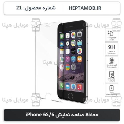 محافظ صفحه نمایش iPhone 6S/6 | کد HEPTA-000021-iPhone-6