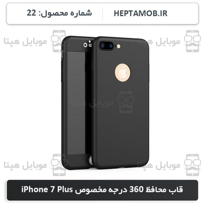 قاب محافظ 360 درجه مخصوص iPhone 7 Plus/8 Plus | کد HEPTA-000022-i7PB
