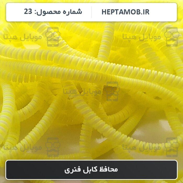 محافظ کابل فنری | کد HEPTA-000023