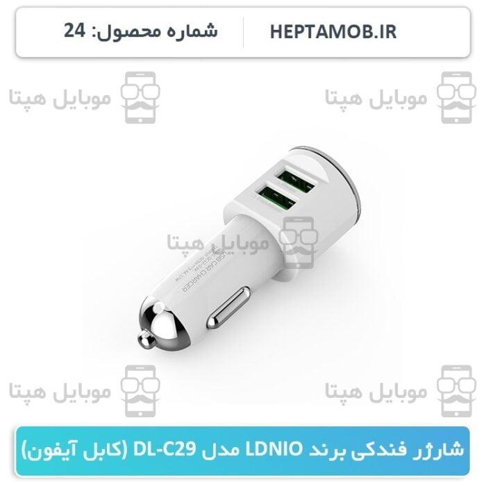 شارژر فندکی برند LDNIO مدل DL-C29 | کد HEPTA-000024