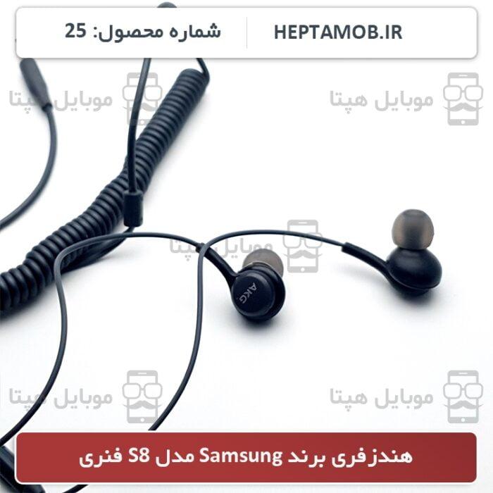 هدفون سامسونگ S8 فنری | کد HEPTA-000025