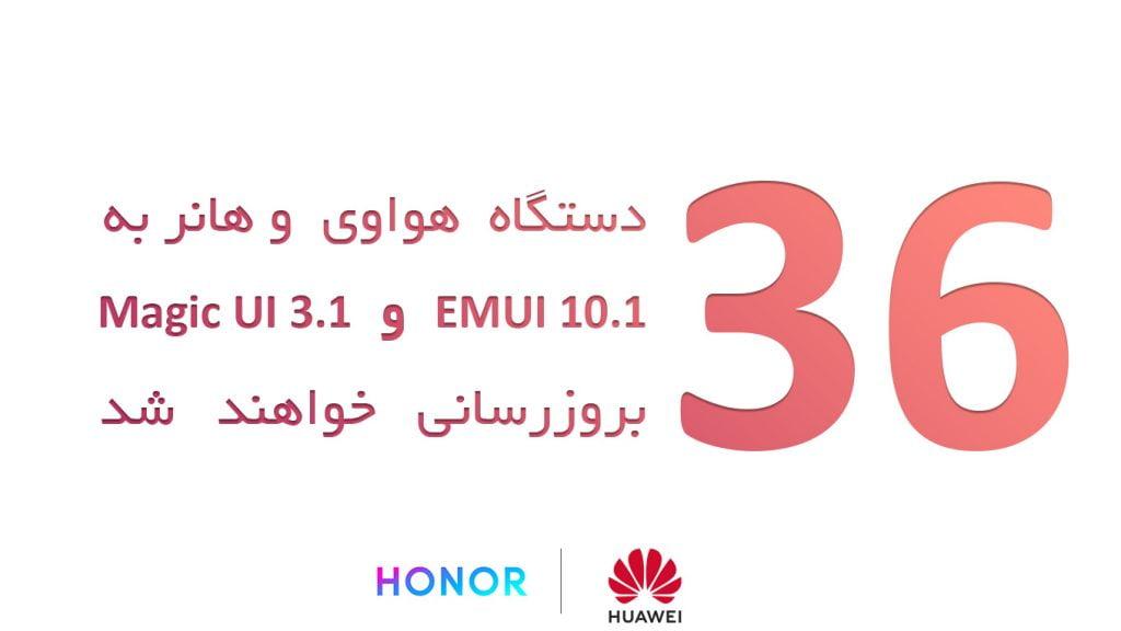 36 دستگاه هواوی و هانر به EMUI 10.1 و Magic UI 3.1 آپدیت می شوند