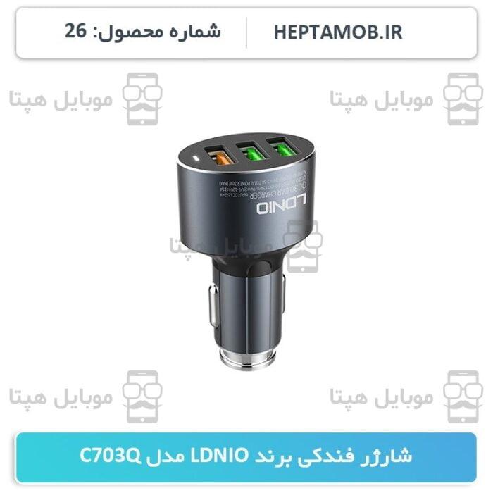 شارژر فندکی برند LDNIO مدل C703Q | کد HEPTA-000026