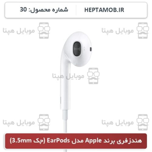 هندزفری Apple Earphone | کد HEPTA-000030