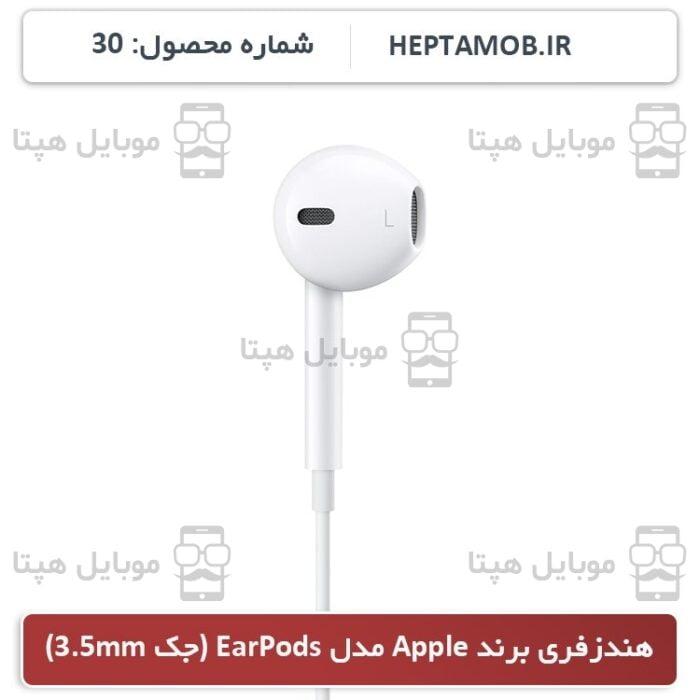 هندزفری Apple Earphone | کد HEPTA-000030