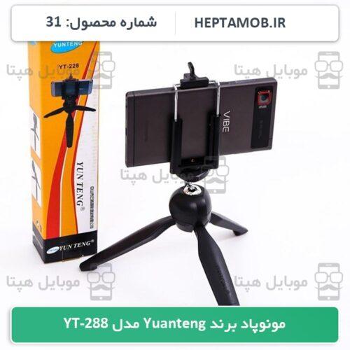 سه پایه مونوپاد Yaunteng YT-228 | کد HEPTA-000031