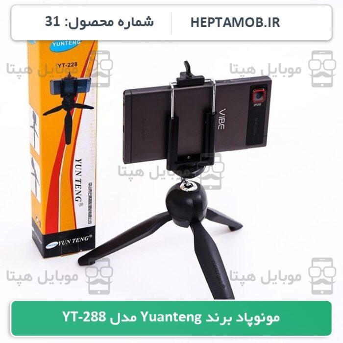 سه پایه مونوپاد Yaunteng YT-228   کد HEPTA-000031