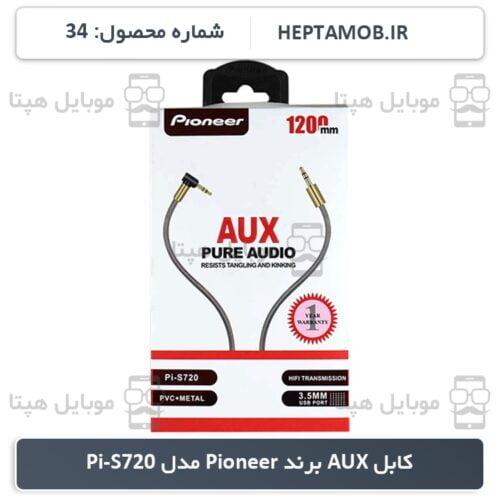 کابل AUX برند Pioneer مدل Pi-S720 - کد محصول HEPTA-000034