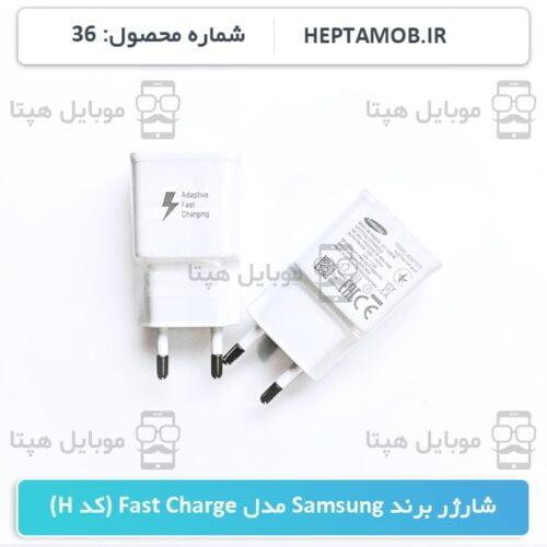 شارژر برند Samsung مدل Fast Charge کد H - کد محصول HEPTA-000036
