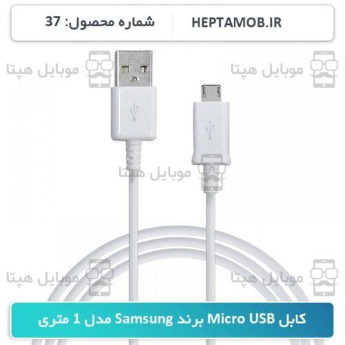 کابل Micro USB برند سامسونگ مدل 1 متری - کد محصول HEPTA-000037