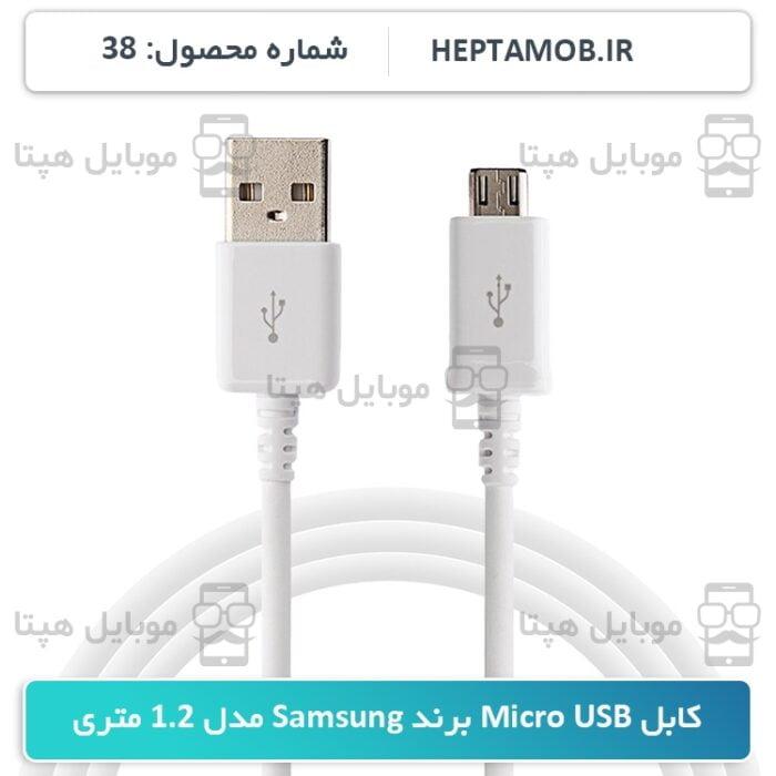کابل Micro USB برند سامسونگ مدل 1.2 متری - کد محصول HEPTA-000038
