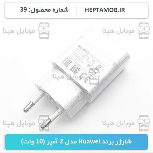 شارژر هواوی 2 آمپر - کد محصول HEPTA-000039
