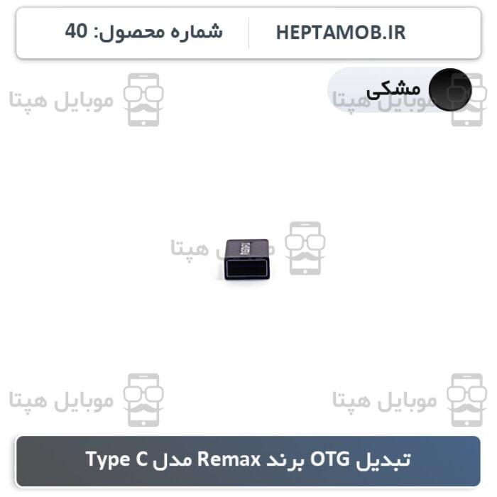 تبدیل OTG برند Remax مدل Type C رنگ مشکی - کد محصول HEPTA-000040