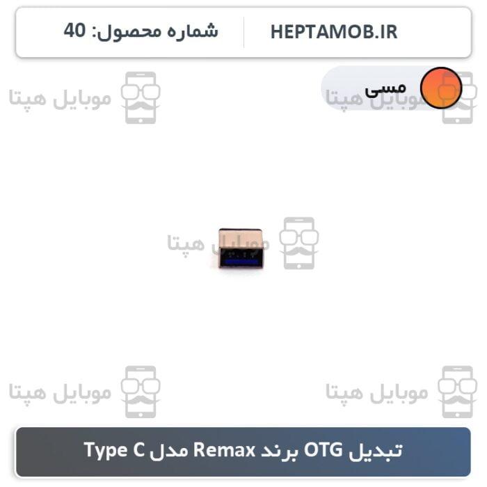 تبدیل OTG برند Remax مدل Type C رنگ مسی - کد محصول HEPTA-000040