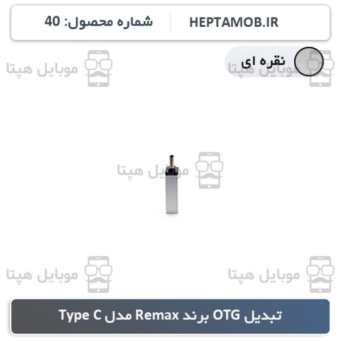 تبدیل OTG برند Remax مدل Type C رنگ نقره ای - کد محصول HEPTA-000040