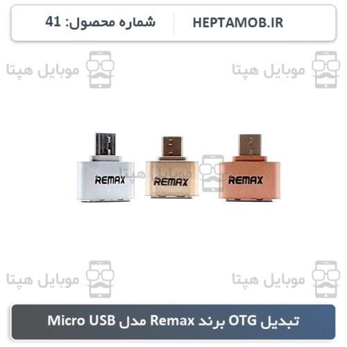 تبدیل OTG ریمکس Micro USB - کد محصول HEPTA-000041