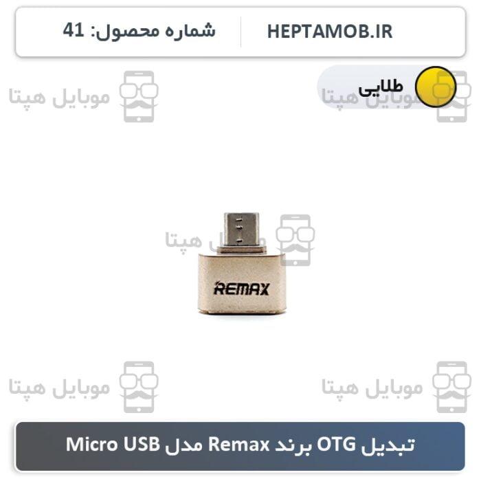 تبدیل OTG ریمکس Micro USB طلایی - کد محصول HEPTA-000041