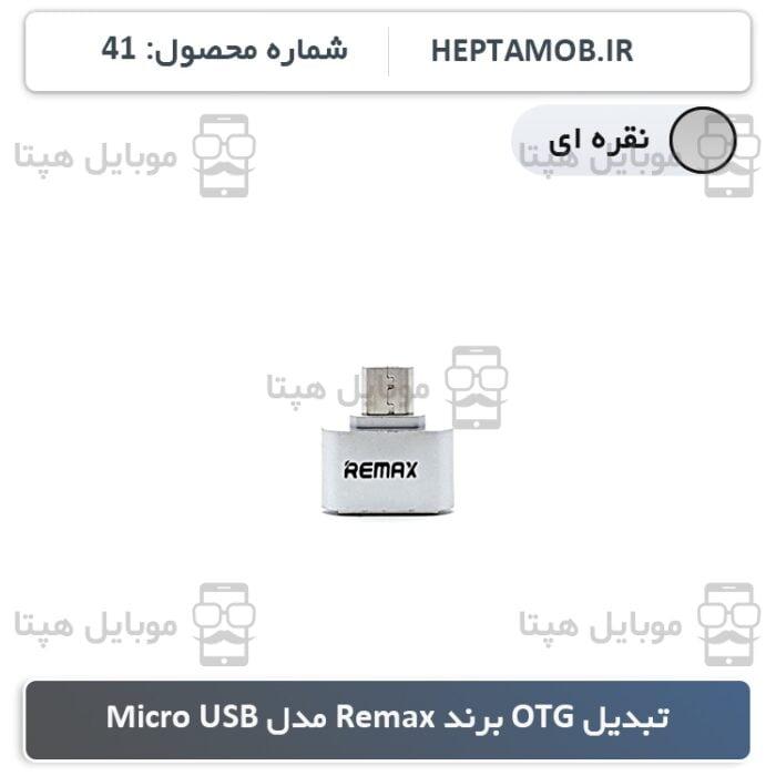 تبدیل OTG ریمکس Micro USB نقره ای - کد محصول HEPTA-000041